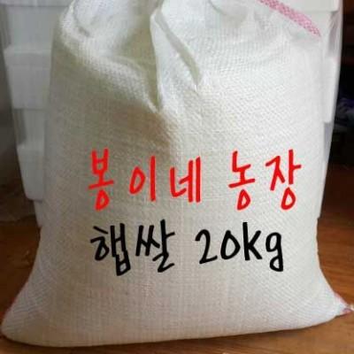 [봉이네농장]2020년 햅쌀(백미) 20kg
