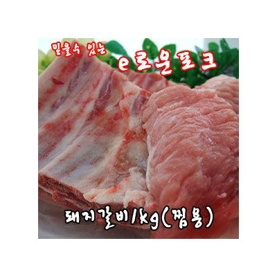 e로운포크-갈비(찜용) 1kg