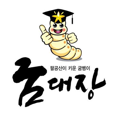 부계 팔공산 힐링 굼벵이 농장 굼벵이환 50g